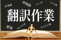 語学スキルを活かして週末副業~翻訳代行
