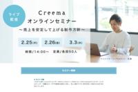 Creemaオンラインセミナー開催 ~