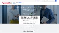 IT大手の副業案件も!?~「Yahoo!副業(β版)」2021年5月スタート