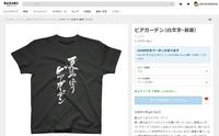無在庫でTシャツその他オリジナルグッズを販売!